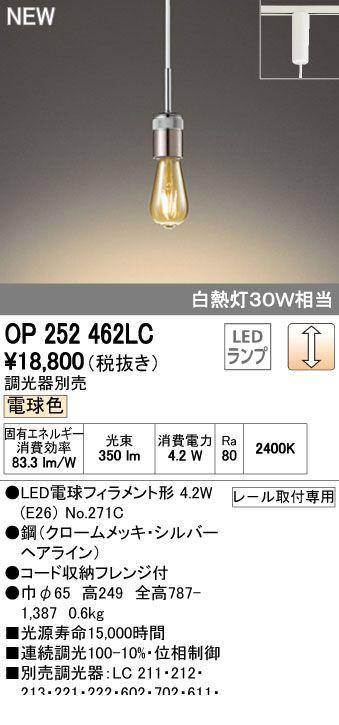 オーデリック ODELIC OP252462LC LEDペンダント
