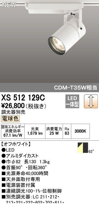 オーデリック ODELIC XS512129C LEDスポットライト