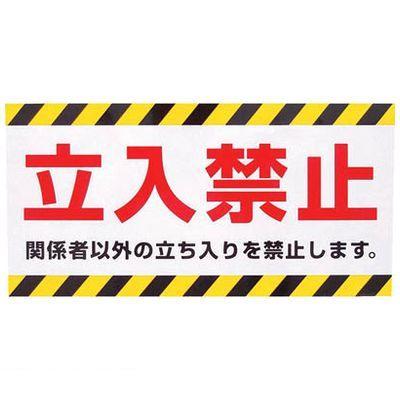ニチレイ MH15301 マグネット標識 特価キャンペーン 150×300 あす楽対応 立入禁止 直送 価格 交渉 送料無料