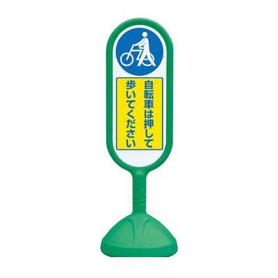 ユニット 888-972BGR ♯サインキュ-ト2【緑】両面 自転車・・ 888972BGR
