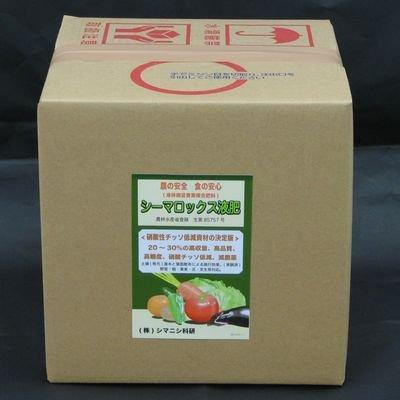 マンガン・ほう素保証 液体微量要素複合肥料『シーマロックス液肥(10L) 』[土壌改良 微量要素 ミネラル]