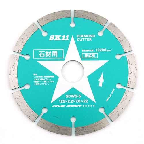 【人気商品】【送料無料】SK11・ダイヤモンドカッター 石材用