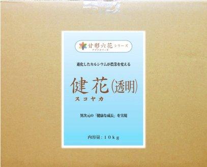 【送料込】吸収されるカルシウム 健花(スコヤカ)【10kg】[肥料 土壌改良 家庭菜園 園芸]