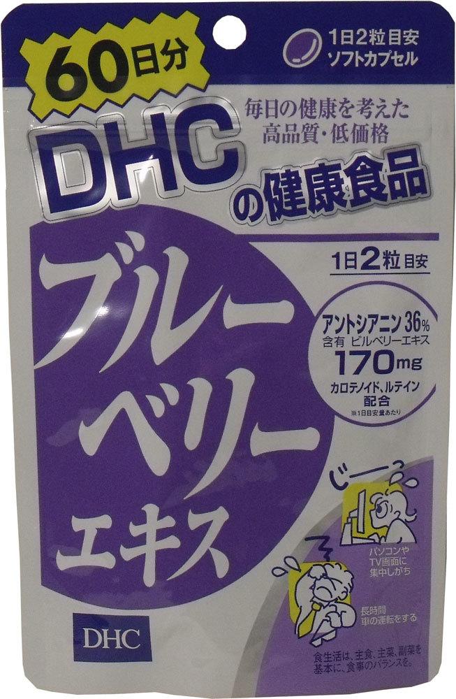 くっきり はっきりをサポート AL完売しました。 DHC ブルーベリーエキス 120粒 60日分 贈答品