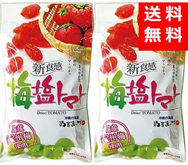 甘くて酸味の効いたトマトにミネラル豊富な沖縄海塩ぬちまーすと紀州梅を使用 ぬちまーすの深い旨味とトマトのまろやかな甘みが特徴の新食感ドライトマトです 送料無料 オンラインショップ 沖縄美健 梅塩トマト 110g×2個セット ポスト投函 ミネラル リコピン 塩分補給 新食感ドライトマト 沖縄土産 人気 オンラインショップ 沖縄海塩ぬちまーす 夏バテ防止