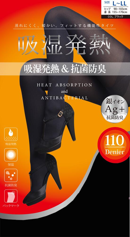 蒸れにくく 暖かい フィットする機能性タイツ 110デニール吸湿発熱 L-LL 卸直営 スーパーセール 抗菌防臭タイツ