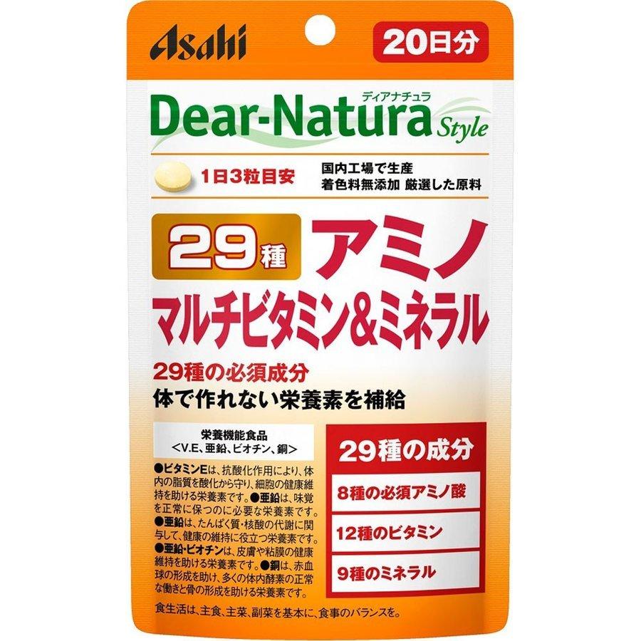 世界の人気ブランド 29種類の必須成分配合 体で作れない栄養素を補給 ディアナチュラスタイル 29種アミノマルチビタミン 期間限定お試し価格 ミネラル