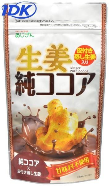 砂糖不使用の純ココアと、国産皮付き蒸し生姜粉末をブレンド! 生姜純ココア 110g