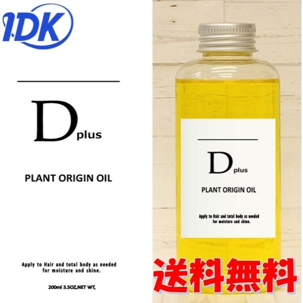 SNSで話題のオイル Seasonal Wrap入荷 厳選された36種類の植物の恵みを豊富に含んだスゥーッとのびやかでサラッとしたテクスチャーが特徴の髪 顔 身体に使えるオイルです 最新 ディープラス D plus プラントオリジンオイル 洗い流さない 話題 ヘアオイル ハンドオイル 150mL トリートメント ボディオイル