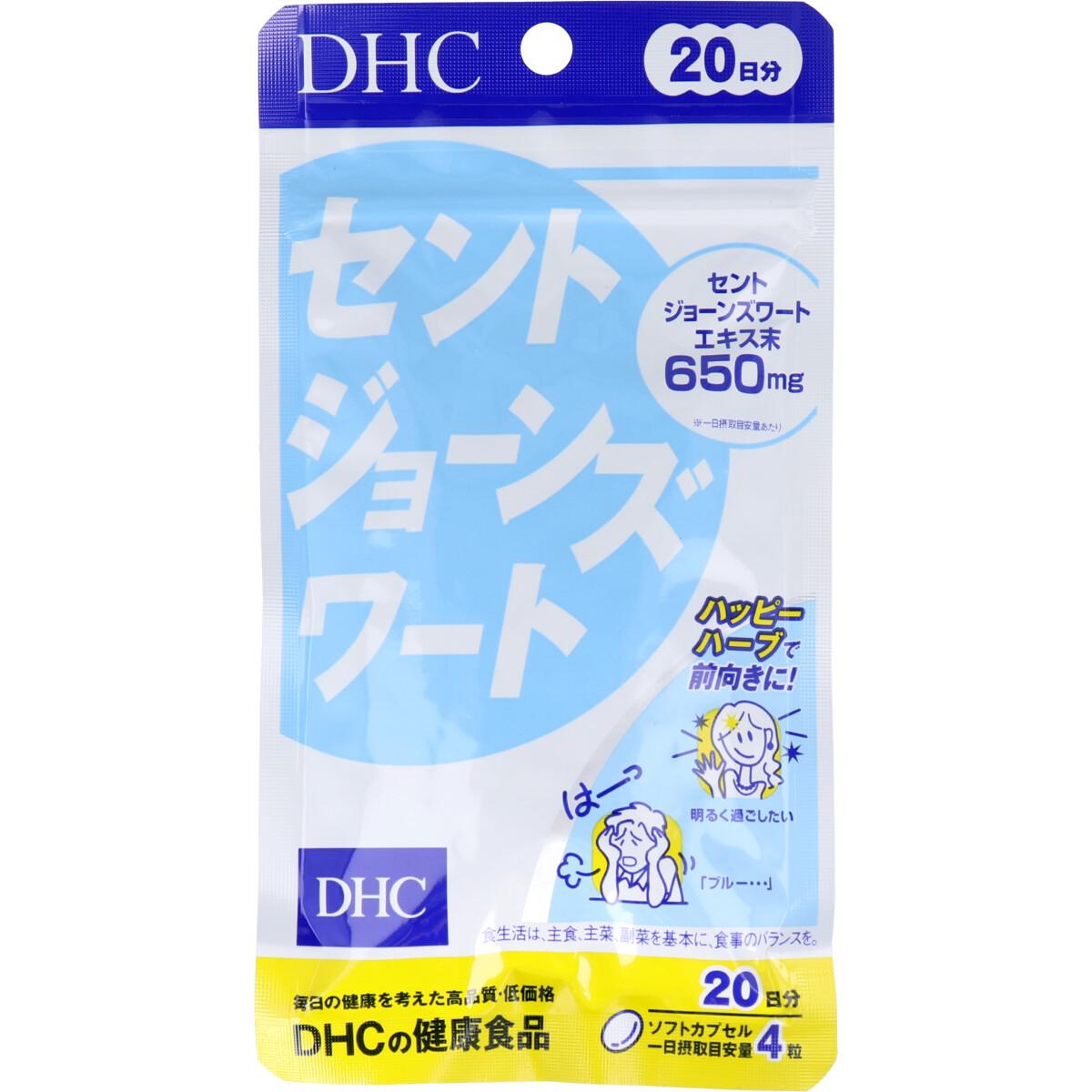5☆大好評 ほがらかな心で毎日をはつらつと DHC お気に入 セントジョーンズワート 80粒入 20日分
