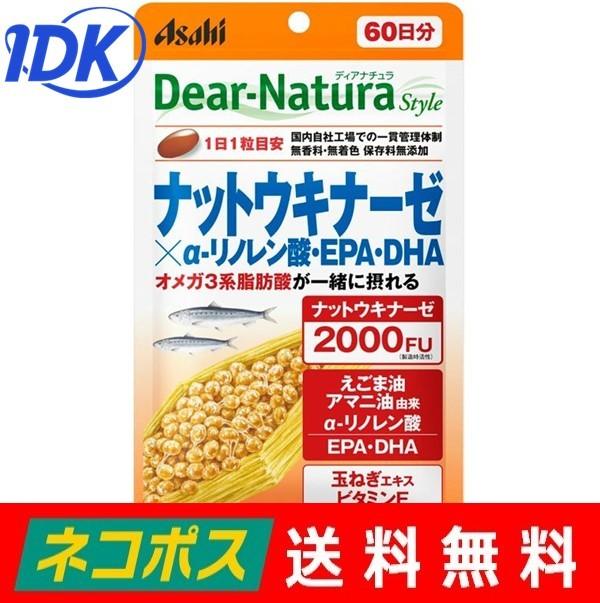 ナットウキナーゼ2000FU配合 オメガ3系脂肪酸が一緒に摂れるサプリメント 新商品!新型 ディアナチュラスタイル ナットウキナーゼ×αリノレン酸 EPA DHA 60粒 Dear-Natura アサヒグループ食品 オメガ3 サプリ さらさら えごま油 営業 アマニ油 サプリメント