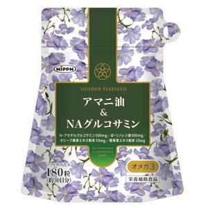 アマニ油 NAグルコサミン α-リノレン酸 オメガ3 日本製粉 ニップン 180粒 健康油 おすすめ 開催中 中高年 オリーブ果実エキス ウォーキング はつらつ オメガ3 マスリン酸 健康