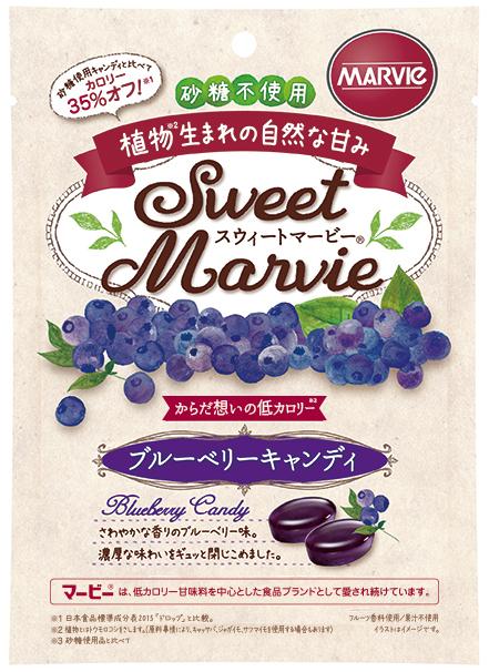 砂糖不使用 低カロリーキャンディ スウィートマービー ブルーベリーキャンディ 49g HABA ハーバー 還元麦芽糖 SALE あめ 低GI 植物生まれの甘味料 至高 飴 MARVIE