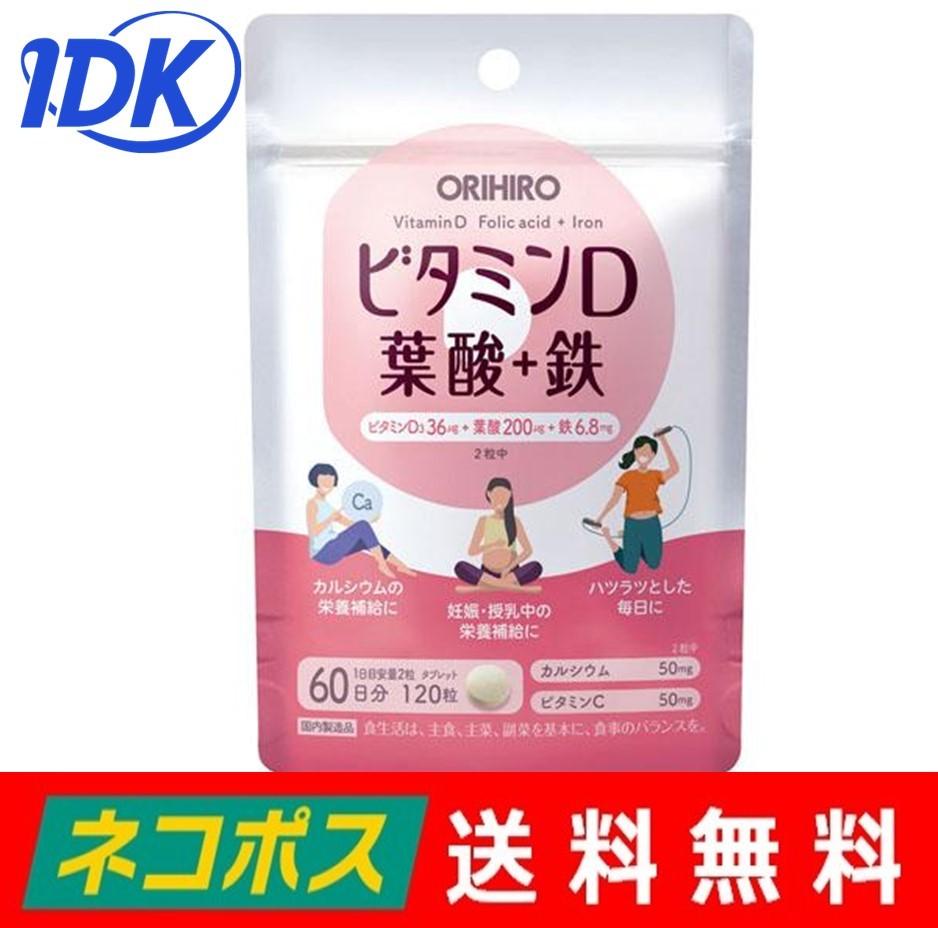 希望者のみラッピング無料 美品 ビタミンD 葉酸 鉄 オリヒロ 60日分 120粒 送料無料 カルシウムの栄養補給 タブレット 妊娠 ハツラツとした毎日に 授乳中の栄養補給