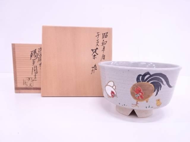 【IDN】 膳所焼 岩崎新定造 陽炎園 金彩色絵干支酉茶碗【中古】【道】