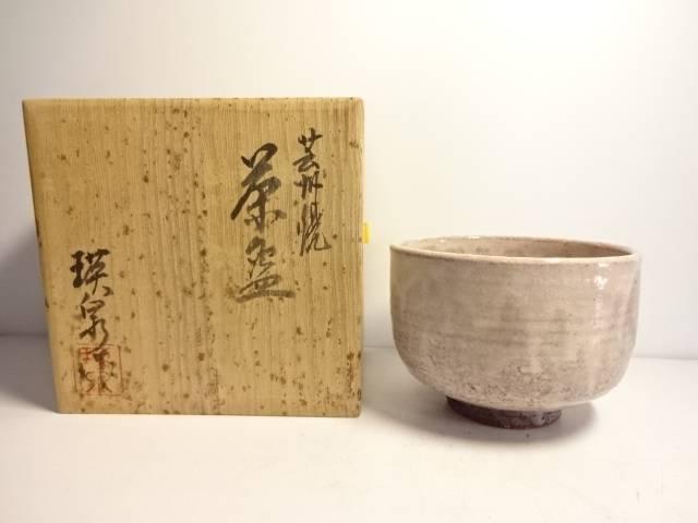 【IDN】 芸州焼 西本瑛泉造 茶碗【中古】【道】