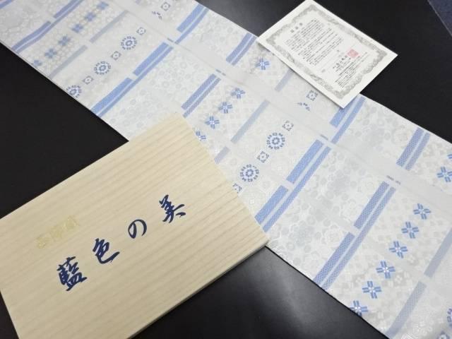 【IDN】 陰山織物製 本藍華紋織り出し袋帯(未仕立て)【新品】【着】
