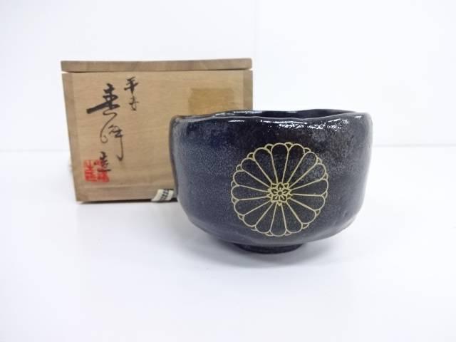 【IDN】 京焼 菊紋黒茶碗 共箱付【中古】【道】