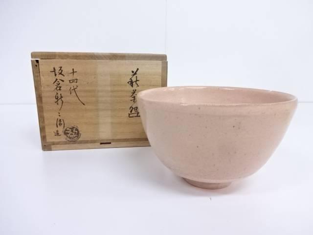【IDN】 萩焼 十四代坂倉新兵衛造 萩茶碗 共箱付【中古】【道】