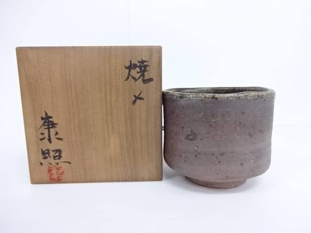 【IDN】 京焼 与能窯 三浦康照造 焼メ茶碗【中古】【道】