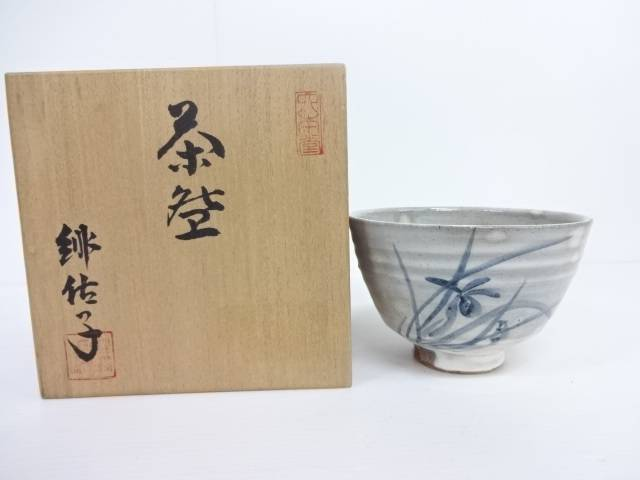 【IDN】 熊野焼 皿谷緋佐子造 茶碗【中古】【道】