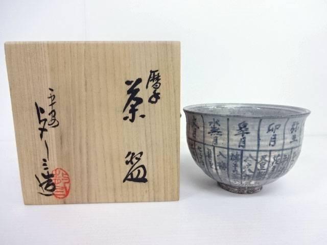 【IDN】 京焼 作家物 暦茶碗【中古】【道】