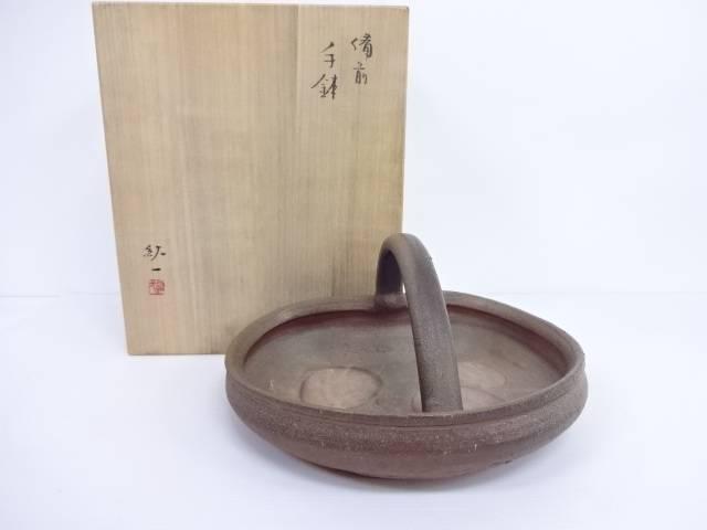 【IDN】 備前焼 柴岡紘一造 手鉢 共箱付【中古】【道】