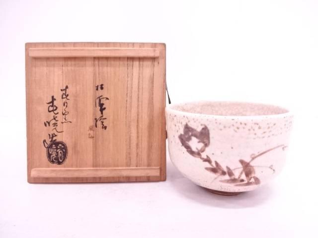 【IDN】 春日窯 加藤春暁造 志野茶碗【中古】【道】