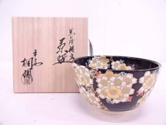 【IDN】 京焼 手塚桐鳳造 黒仁清写桜文茶碗【中古】【道】