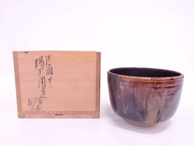【IDN】 膳所焼 岩崎新定造 陽炎園 窯変茶碗【中古】【道】
