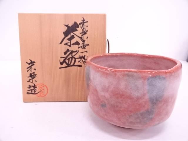 【IDN】 宋楽造 赤楽無一物写茶碗【中古】【道】