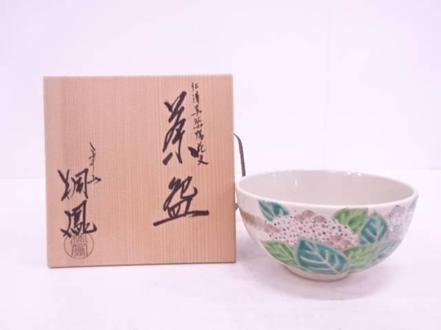 【IDN】 京焼 手塚桐鳳造 仁清写紫陽花文茶碗【中古】【道】