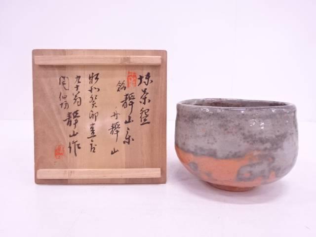 【IDN】 作家物 赤茶碗【中古】【道】