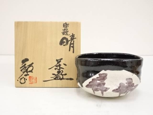 【IDN】 瀬戸焼 水野鉐一造 黒織部御題晴香茶碗【中古】【道】