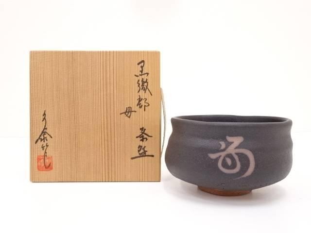 【IDN】 杉浦文泰造 黒織部茶碗【中古】【道】