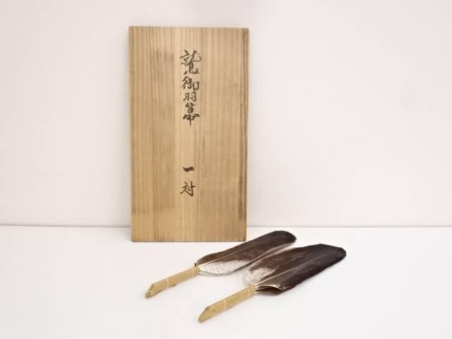 【IDN】 炭道具 鷲羽箒一双【中古】【道】