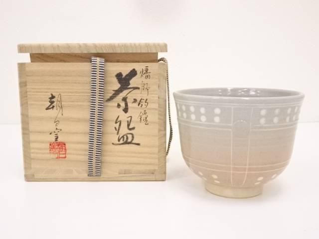 【IDN】 朝日焼 朝日窯造 燔師釣鐘茶碗【中古】【道】