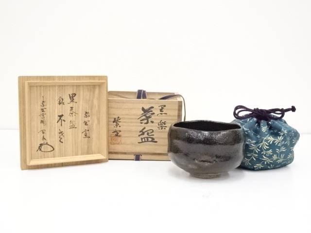 【IDN】 紫野窯造 黒楽茶碗(銘:不老)(前大徳寺松長剛山書付)【中古】【道】