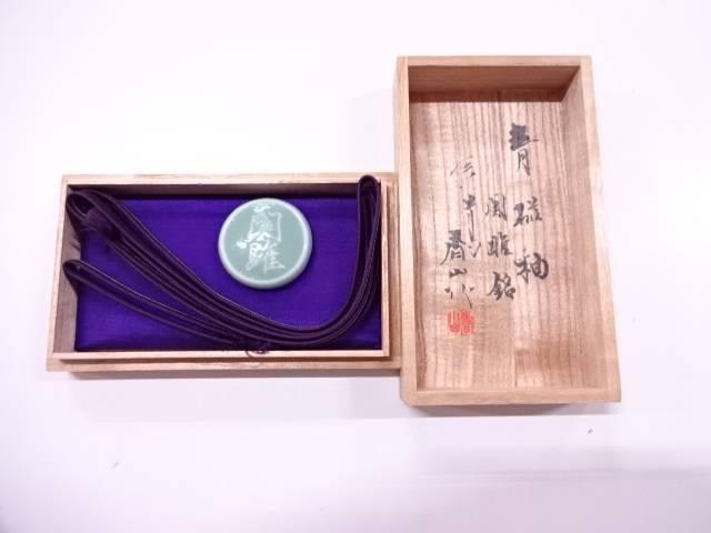 【IDN】 宮川香山造 青磁釉帯留め【アンティーク】【中古】【着】