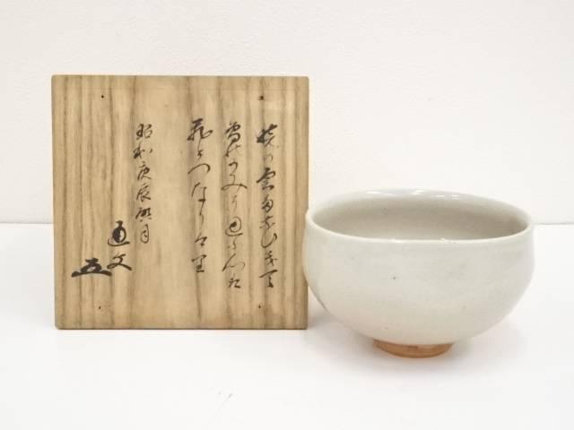 【IDN】 倣御本茶碗(書付有)【中古】【道】