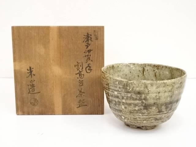 【IDN】 米山造 瀬戸伊賀手割高台茶碗【中古】【道】