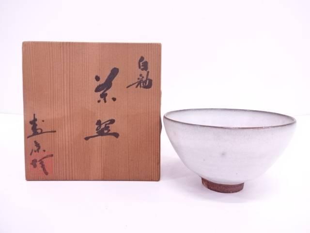 【IDN】 木村盛康造 白釉茶碗【中古】【道】