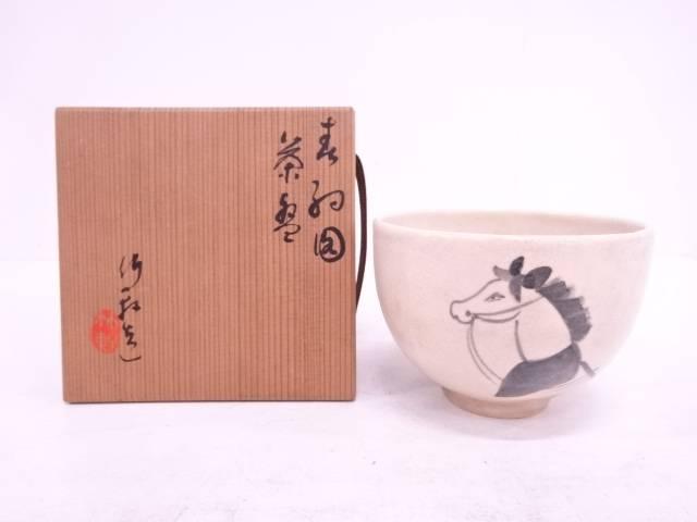 【IDN】 三浦竹軒造 春駒之図茶碗【中古】【道】