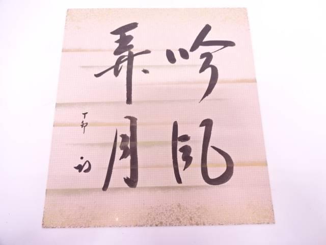 【IDN】 久田宗也筆 「吟風弄月」 肉筆色紙【中古】【道】