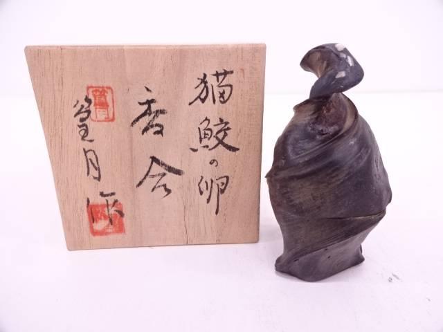 【IDN】 篁月造 螺鈿猫鮫の卵香合【中古】【道】