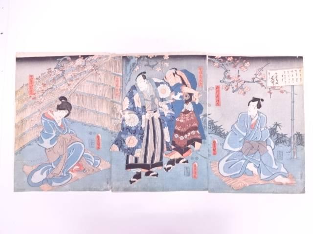 【IDN】 豊国 お縄の図 手摺り浮世絵木版画3枚セット【中古】【道】