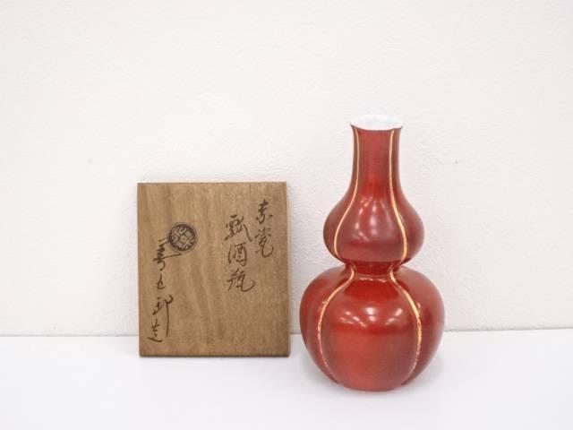 【IDN】 千家十職永楽善五郎(十六代即全)造 赤磁瓢酒瓶【中古】【道】