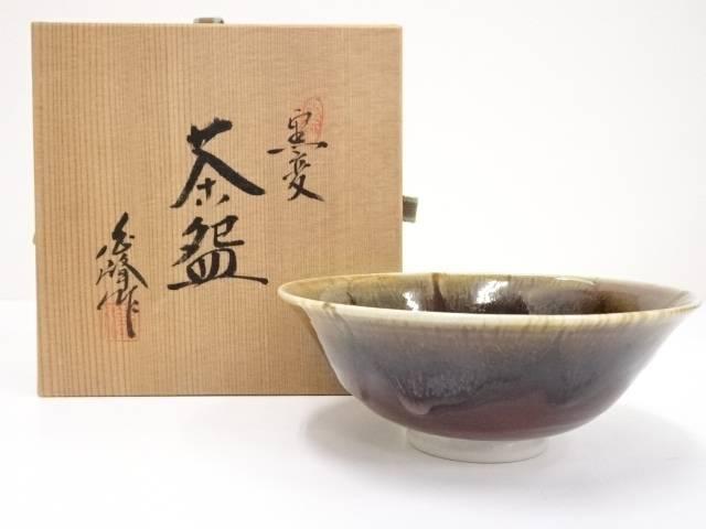 【IDN】 京焼 長谷川白峰造 窯変茶碗【中古】【道】