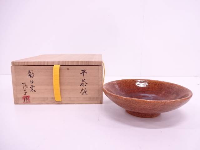 【IDN】 好日窯 中岸陽子造 飴釉平茶碗【中古】【道】