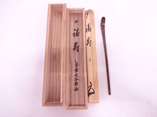 【IDN】 竹茶杓(銘:福寿)(大仙院尾関南岳書付)【中古】【道】